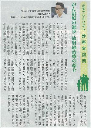 リビング松山(5月15日)号