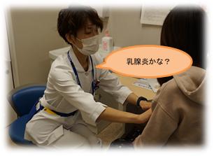 看護専門_おっぱい外来