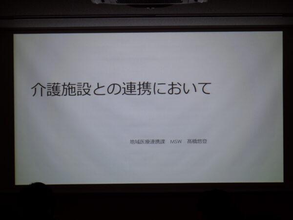 救急部カンファレンス第10回