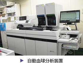 自動血球分析装置