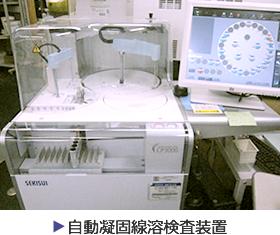 自動凝固線溶検査装置