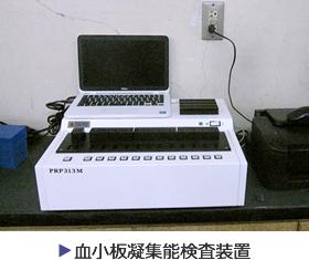 血小板凝集能検査装置