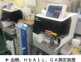 血糖、HbA1c、GA測定装置