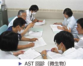 AST回診(微生物)の様子