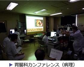 胃腸科カンファレンス(病理)