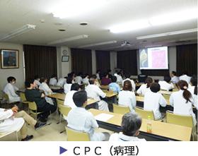 CPC(病理)