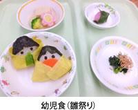 幼児食ひな祭り例