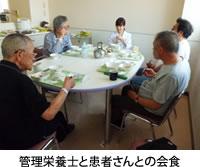 栄養管理士と患者さんとの会食