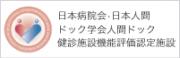 日本病院食・日本人間ドック学会人間ドック健康施設機能評価認定施設