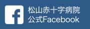 松山赤十字病院 公式Facebook