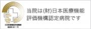 当院は(財)日本医療機能評価機構認定病院です