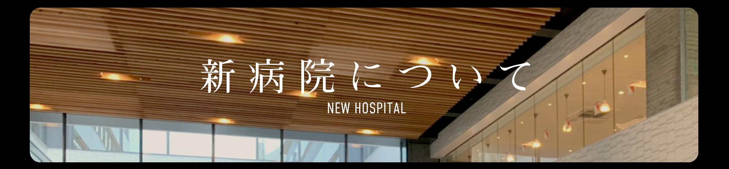 新病院について