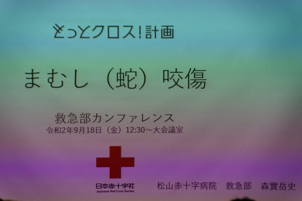 第12回救急部カンファレンスの様子