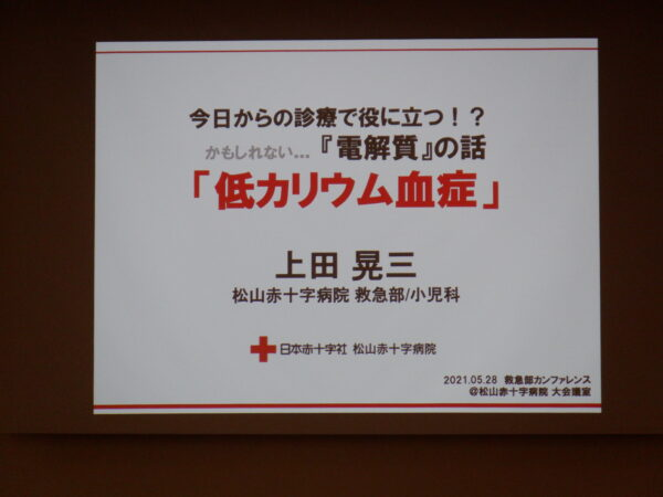 第4回救急部カンファレンスの様子