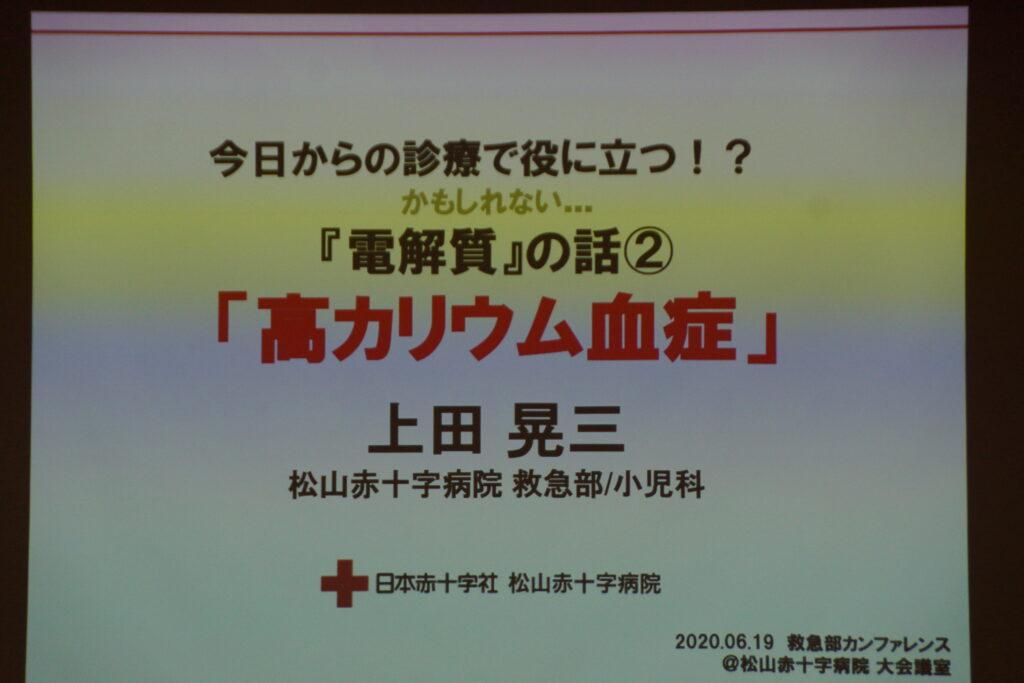 第6回救急部カンファレンスの様子