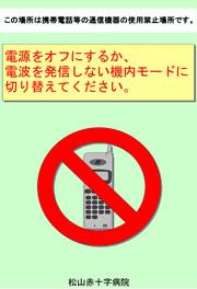 携帯の使用禁止マーク