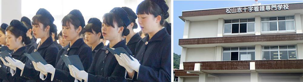 松山赤十字看護専門学校