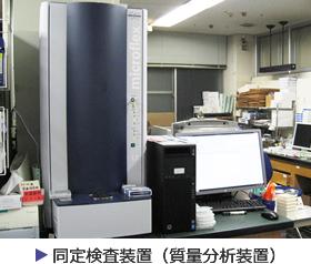 同定検査装置(質量分析装置)