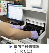 遺伝子検査装置(TRC法)