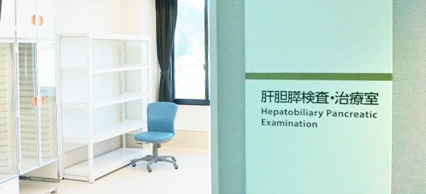 肝胆膵検査・治療室