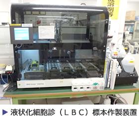 液状化細胞診(LBC)標本作製装置