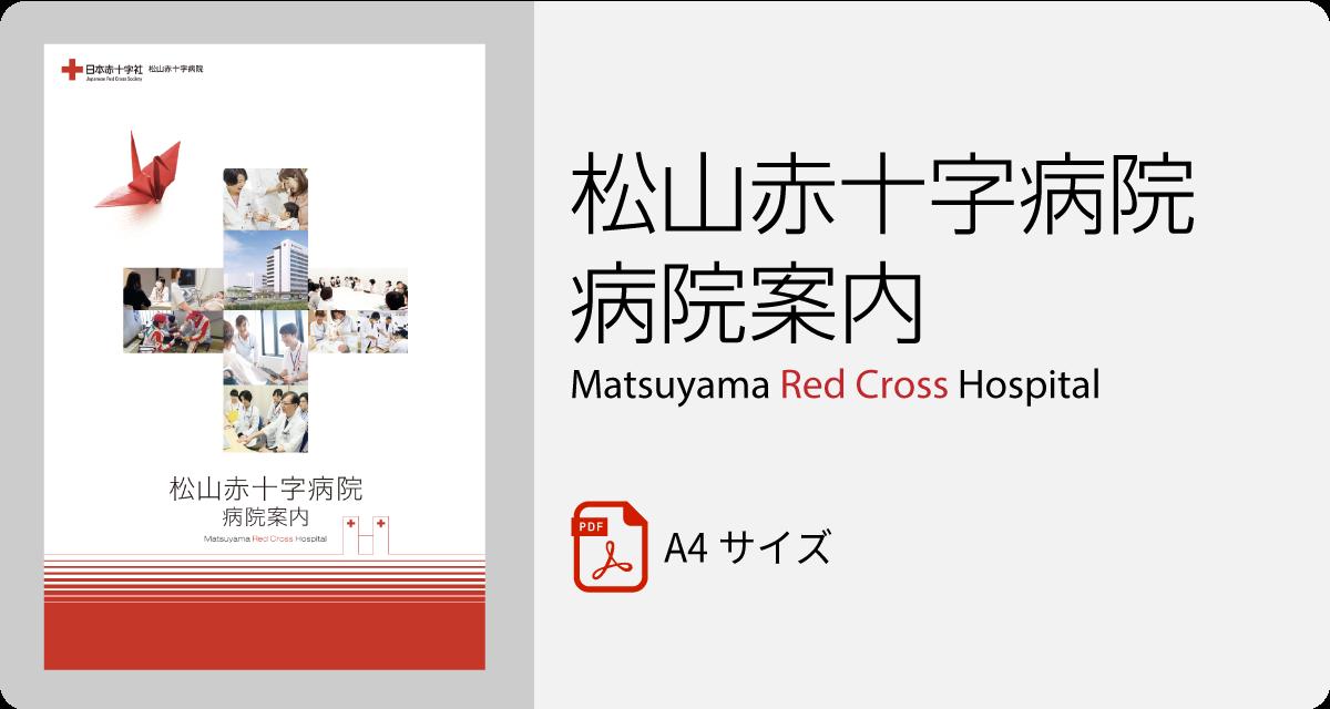 松山赤十字病院案内