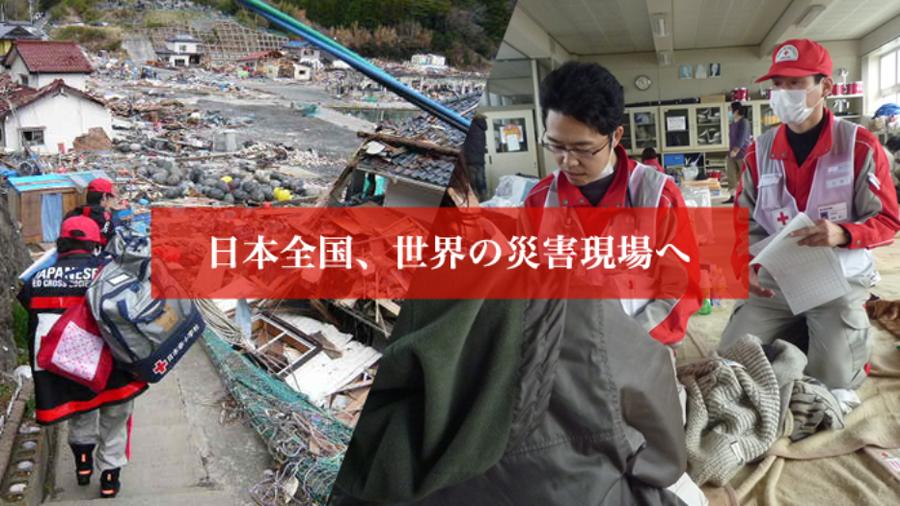 災害救護:松山赤十字病院の国内救護の取り組み
