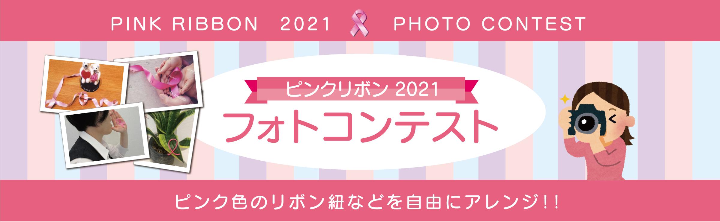 ピンクリボン2021 申込フォームページ