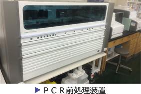 PCR前処理装置