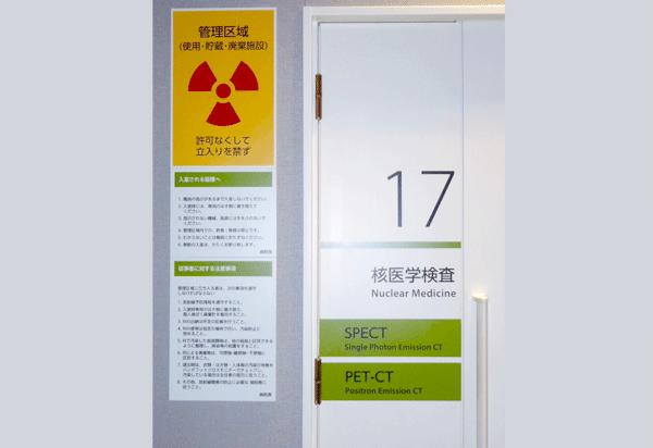 核医学検査部門2