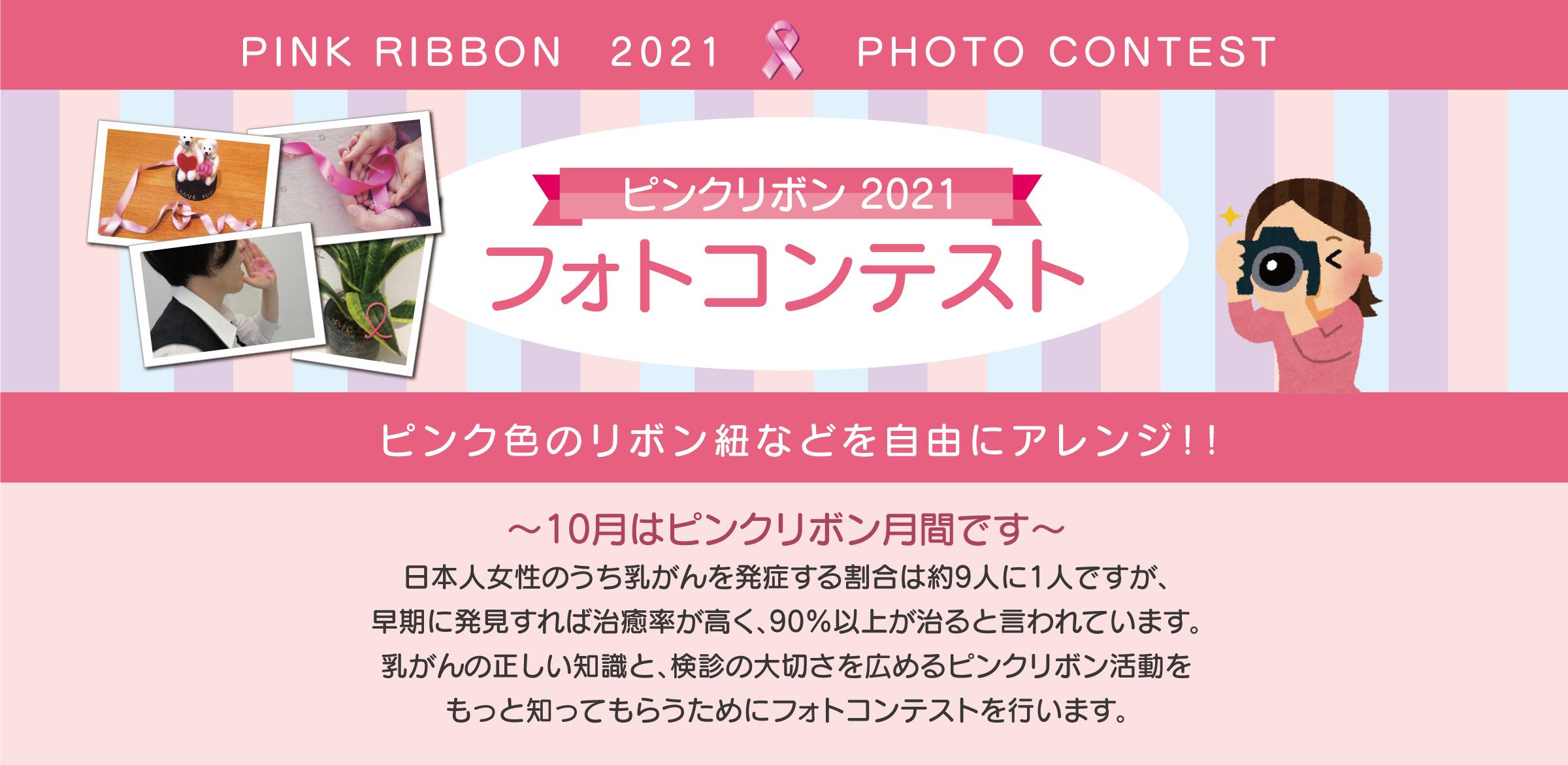 ピンクリボン2021 トップページ画像